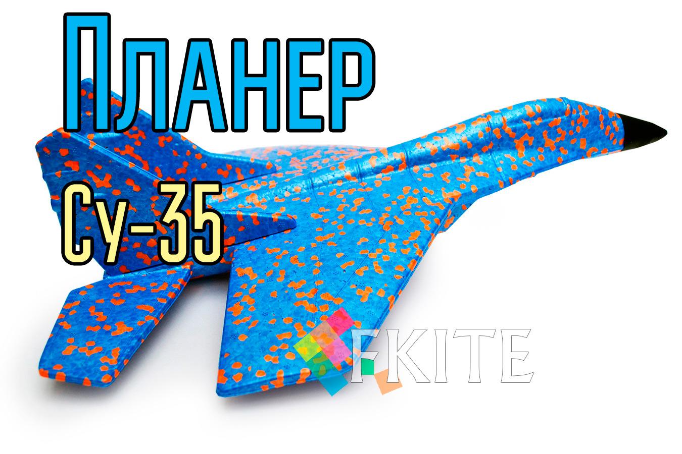 Планер 40 см из пенопласта Су-35 [FLPP405]